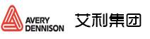 艾利(广州)包装系统/