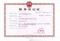 税务登记证/IMT精密仪器